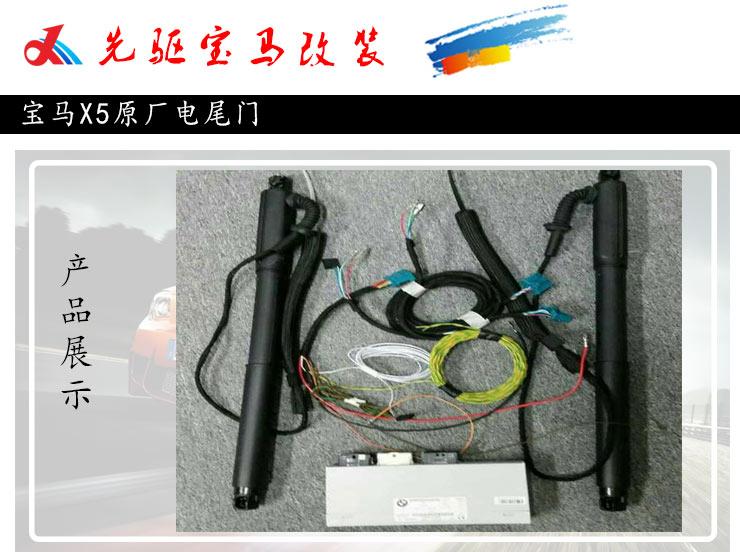 武汉先驱宝马X5原厂电尾门改装