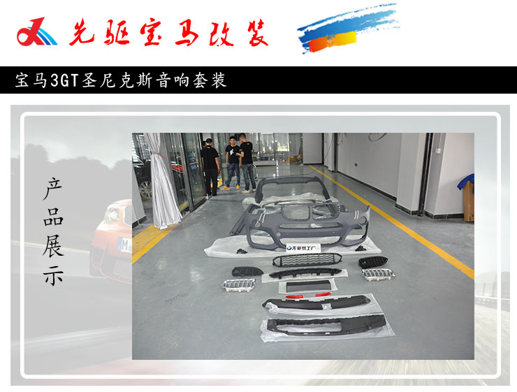 武汉先驱梦工厂宝马X3大包围改装 天使之翼地毯灯