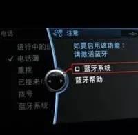 小技巧:如何查看宝马蓝牙程序软件版本号?