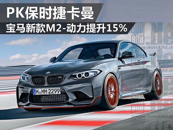 宝马新款M2-动力提升15% PK保时捷卡曼
