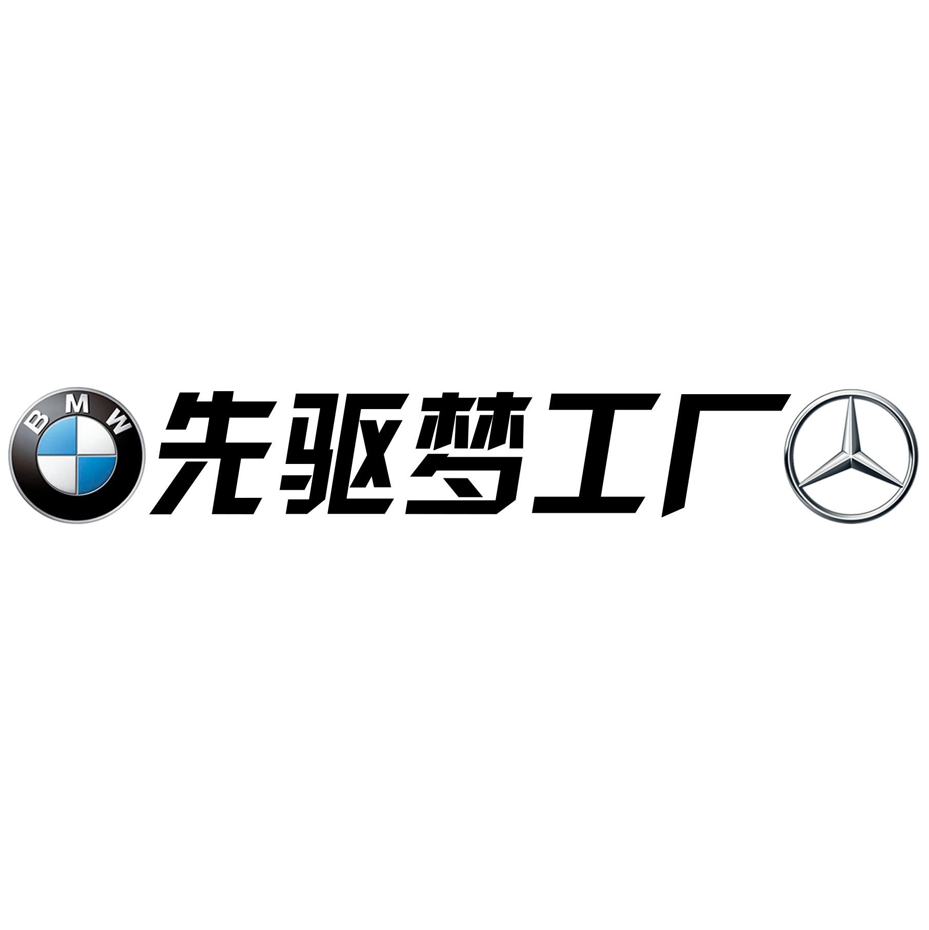 【先驱·知识】汽车之动力系统保养