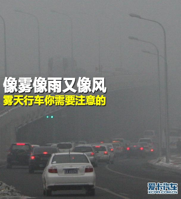 像雾像雨又像风 雾霾天行车你需要注意的