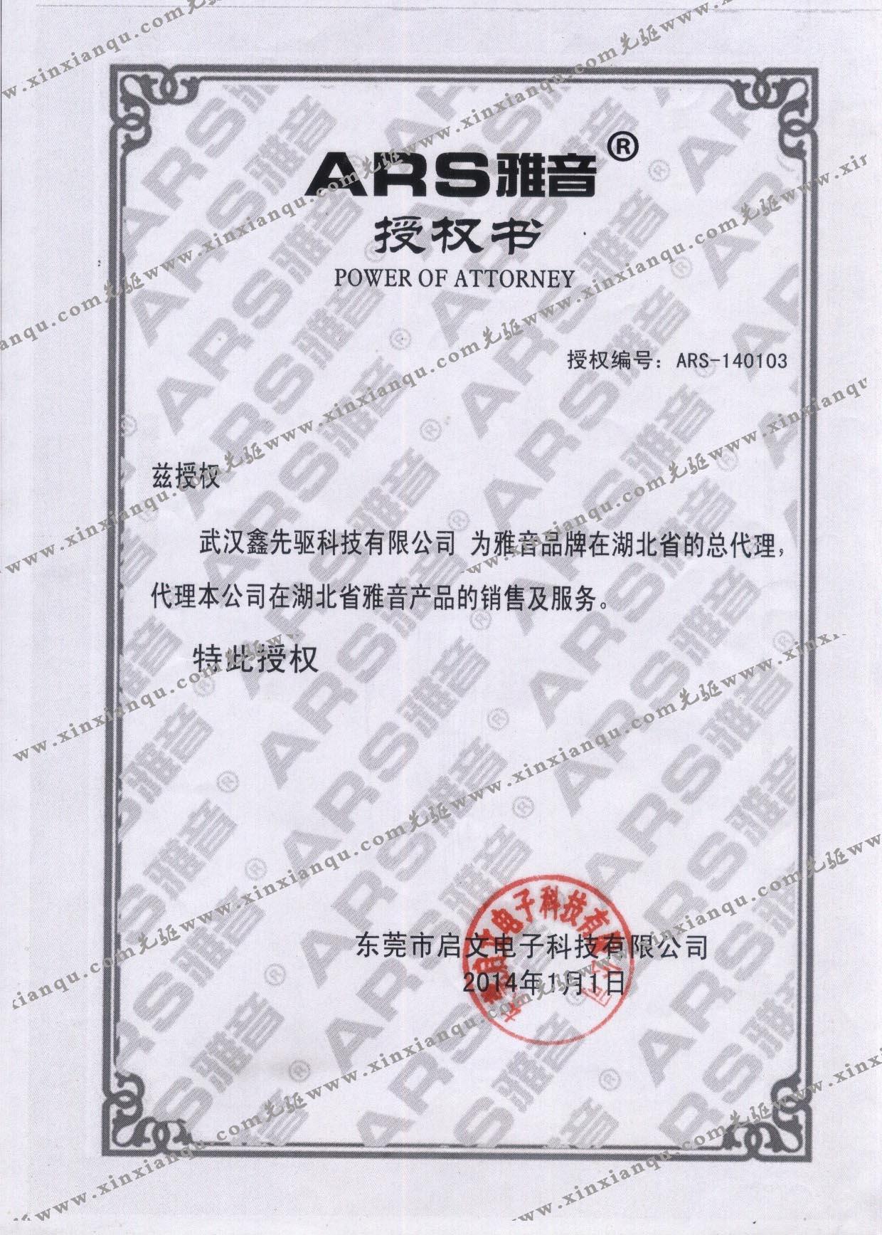 ARC雅音车载影音湖北总代理授权证书