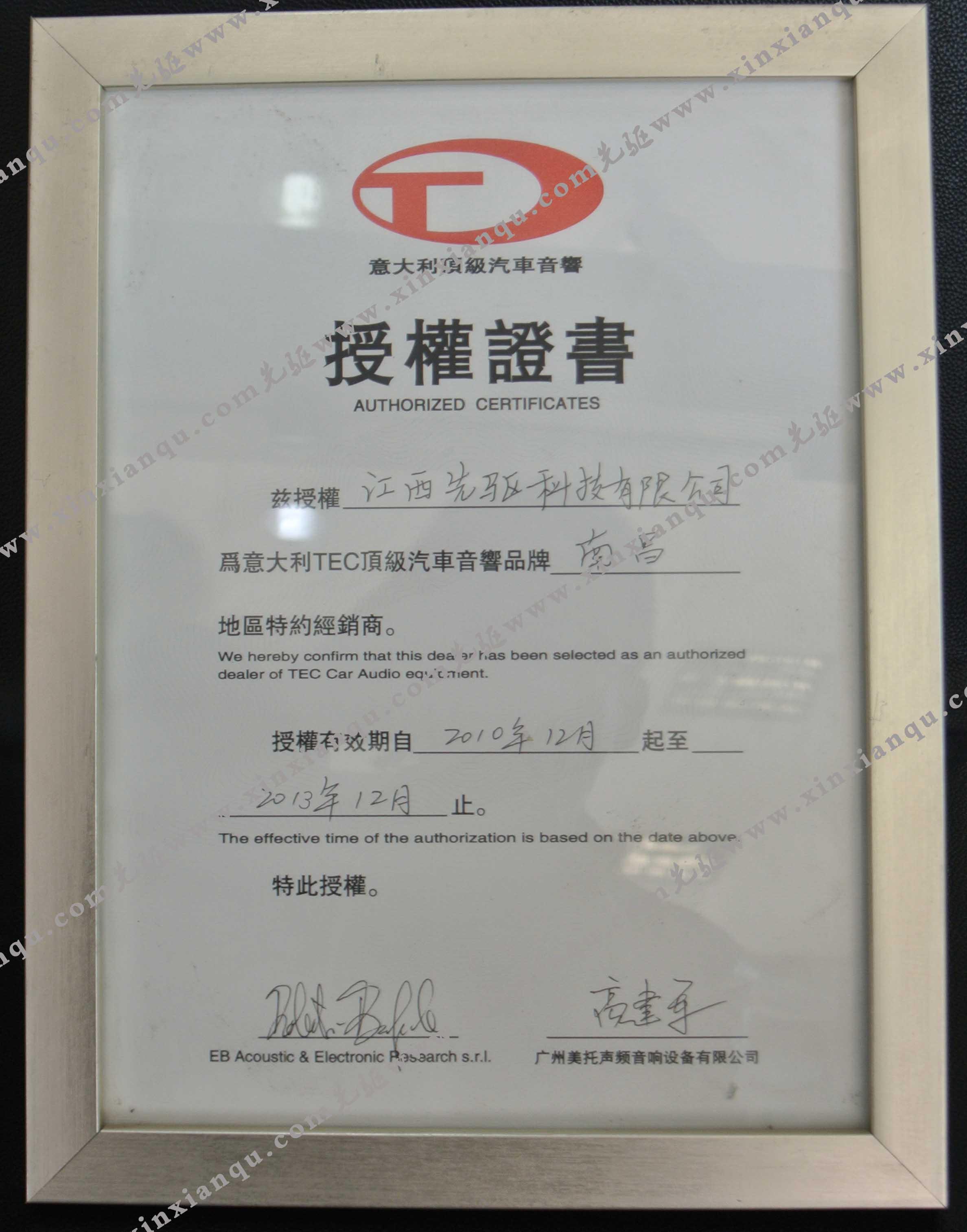 意大利TEC顶级汽车音响授权证书