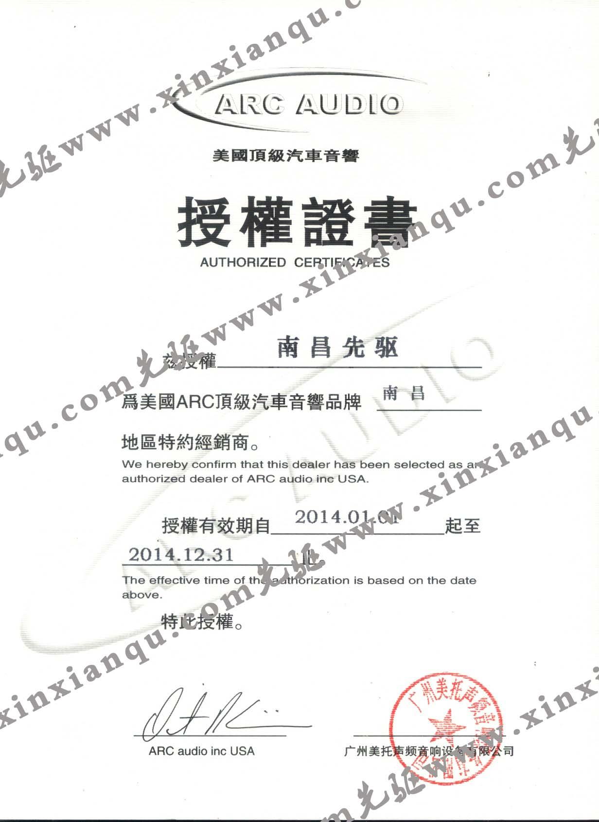 美国ARC顶级汽车音响授权证书