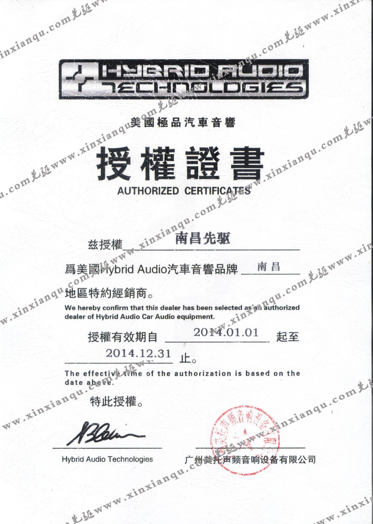 美国HybridAudio汽车音响授权证书