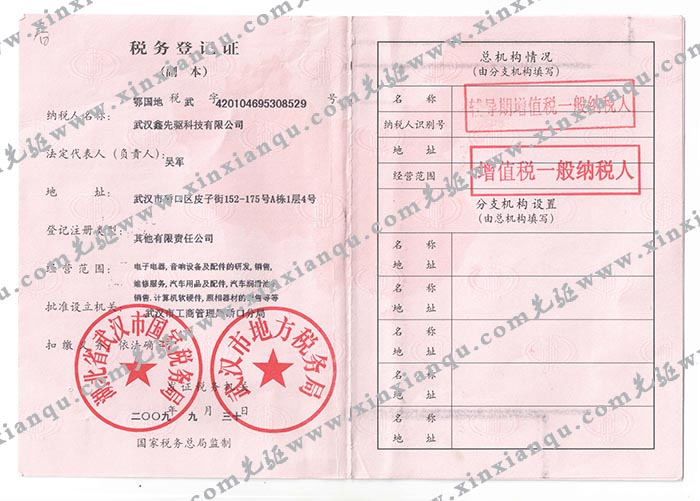 鑫先驱公司税务登记证