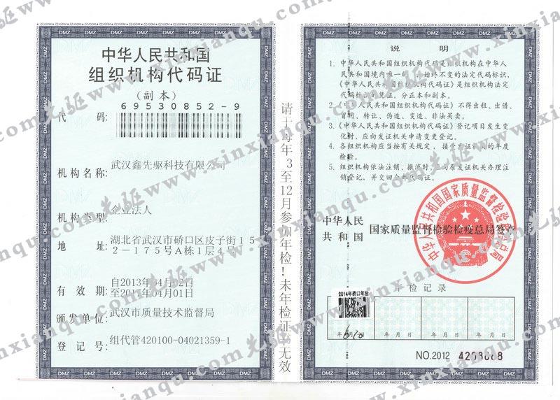 鑫先驱公司组织机构代码证